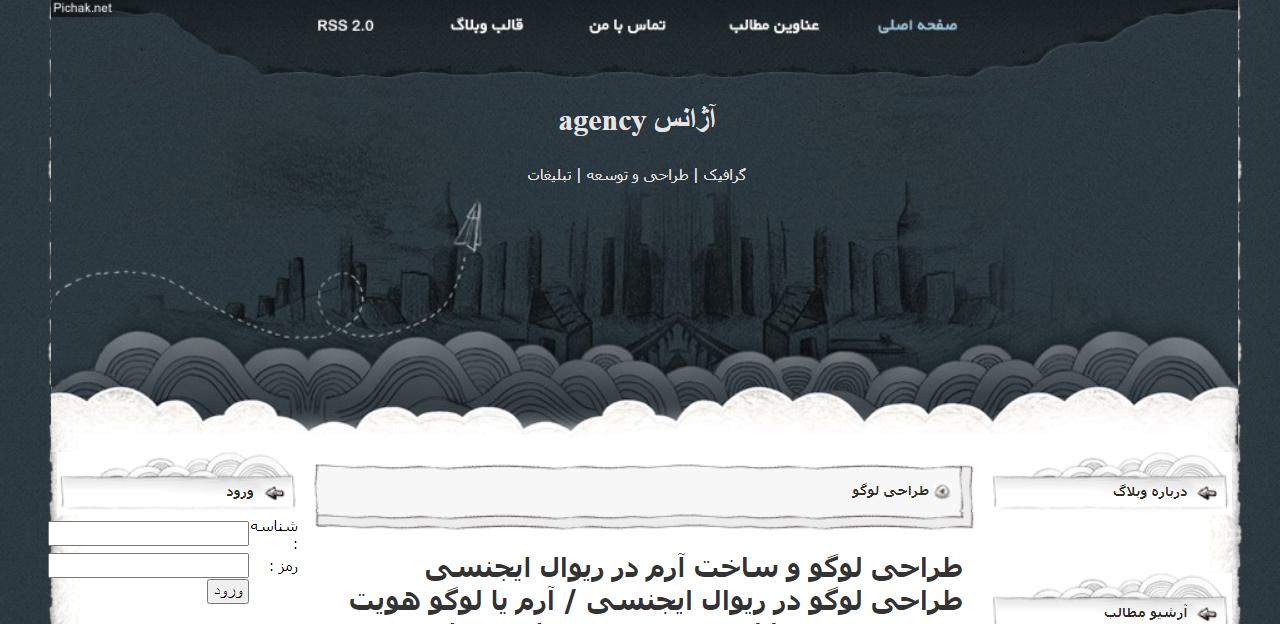 وبلاگ آژانس agency