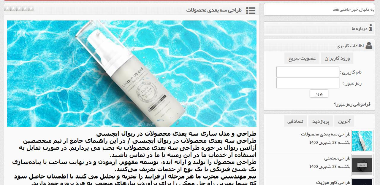 وبلاگ Graphic design
