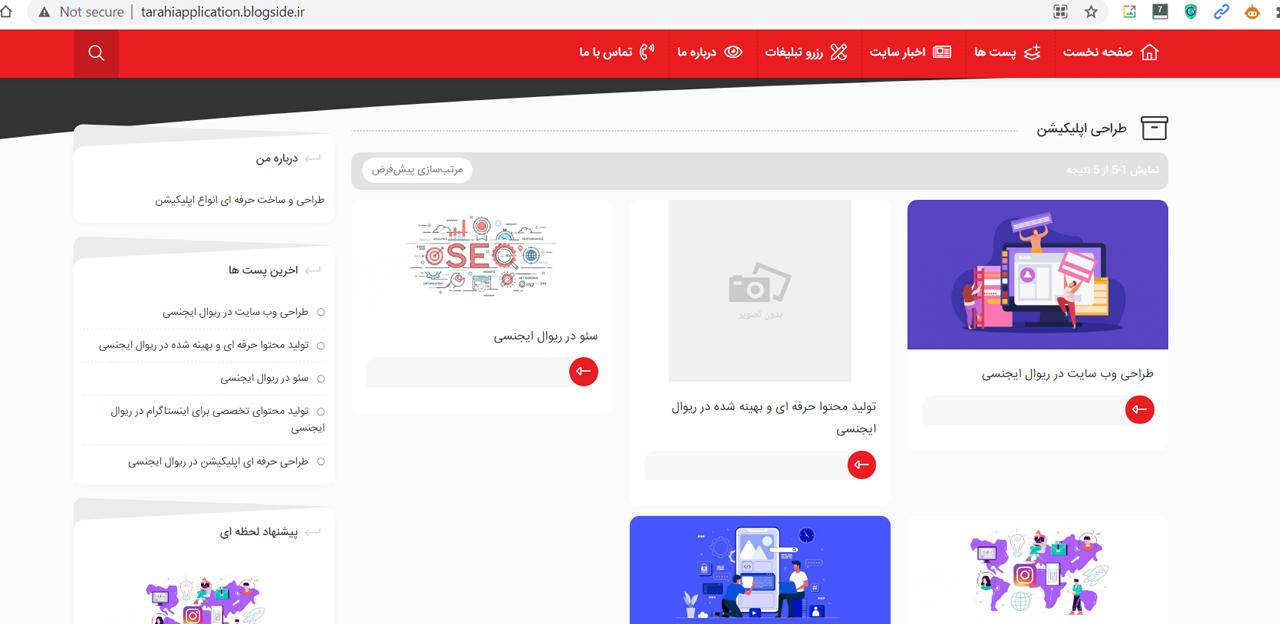 وبلاگ طراحی اپلیکیشن tarahiapplication