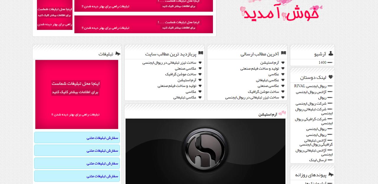 وبلاگ تیزر تبلیغاتی tisertablighati
